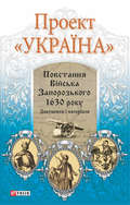 Проект «Україна». Повстання Війська Запорозького 1630 року