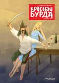 Красная бурда. Юмористический журнал. №08\/2018