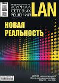 Журнал сетевых решений \/ LAN №06\/2018