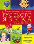 5 школьных словарей русского языка в одной книге
