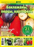 Библиотека журнала «Моя любимая дача» №03\/2019. Огородный практикум. Баклажаны, перцы, картофель
