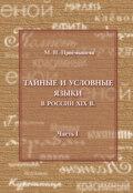 Тайные и условные языки в России XIX в. Часть I