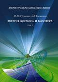 Энергетическая концепция жизни. Том I. Энергия космоса и биосфера