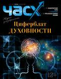 Час X. Журнал для устремленных. №2\/2018