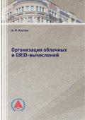 Организация облачных и GRID-вычислений