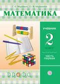 Математика. 2 класс. Часть 1