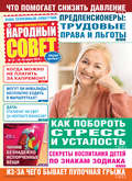 Народный совет №13\/2019