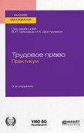 Трудовое право. Практикум 3-е изд., пер. и доп. Учебное пособие для академического бакалавриата