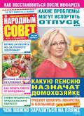 Народный совет №24\/2019