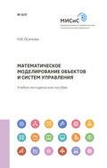 Математическое моделирование объектов и систем управления