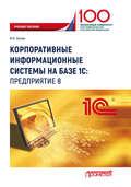 Корпоративные информационные системы на базе 1С: предприятие 8