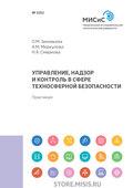 Управление, надзор и контроль в сфере техносферной безопасности
