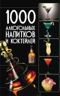 1000 алкогольных напитков и коктейлей
