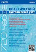Практический бухгалтерский учёт. Официальные материалы и комментарии (720 часов) №6\/2019