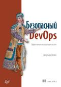 Безопасный DevOps. Эффективная эксплуатация систем (pdf+epub)