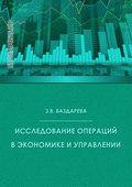 Исследование операций в экономике и управлении