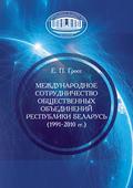 Международное сотрудничество общественных объединений Республики Беларусь (1991–2010 гг.)
