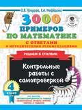 3000 примеров по математике с ответами и методическими рекомендациями. Решаем в столбик. Контрольные работы с самопроверкой. 4 класс