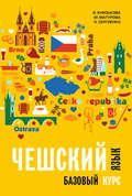 Чешский язык. Базовый курс