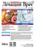 Журнал «Лечащий Врач» №04\/2020