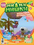 Журнал «Ми-ми-мишки» №1, январь 2020 г. Воздушное путешествие