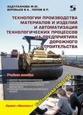 Технологии производства материалов и изделий и автоматизация технологических процессов на предприятиях дорожного строительства