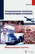 Промышленная политика и международные отношения. Книга 1. Международная торговля