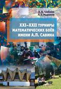 XXI–XXII турниры математических боёв им. А. П. Савина