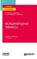 Международные финансы 2-е изд., пер. и доп. Учебник и практикум для вузов