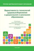 Вариативность технологий здоровьесбережения в дошкольном и школьном образовании