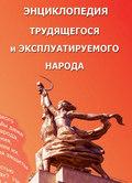 Энциклопедия трудящегося и эксплуатируемого народа. В 2 томах. Том 2 (Выпуск 21). О – Я