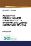 Методология мотивного анализа в теории литературы, философии, исследовании семиотических объектов