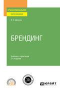Брендинг 2-е изд., испр. и доп. Учебник и практикум для СПО