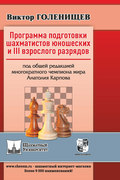 Программа подготовки шахматистов юношеских и III взрослого разрядов