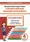 Организация подготовки к Всероссийской проверочной работе. Русский язык. Методические рекомендации к рабочей тетради. 4 класс