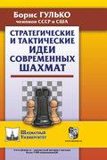 Стратегические и тактические идеи современных шахмат