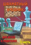 Шахматный учебник для детей и родителей. Часть 3