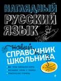 Наглядный русский язык