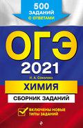 ОГЭ-2021. Химия. Сборник заданий. 500 заданий с ответами