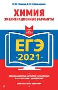 ЕГЭ-2021. Химия. Экзаменационные варианты