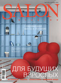 SALON-interior №09\/2020