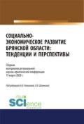 Социально-экономическое развитие Брянской области: тенденции и перспективы. Сборник материалов региональной научно-практической конференции 19 марта 2020 г.