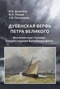 Дубенская верфь Петра Великого. Малоизвестные страницы истории создания Балтийского флота