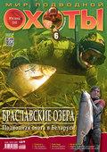 Мир подводной охоты №6\/2014