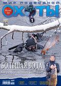 Мир подводной охоты №1\/2015