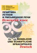 Практика устной и письменной речи. Немецкий язык = Mündliche und schriftliche Sprachpraxis. Deutsch