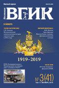 Вестник ВГИК №3 (41) октябрь 2019