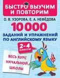 10 000 заданий и упражнений по английскому языку. 2–4 классы