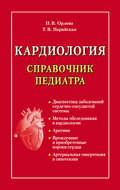 Кардиология. Справочник педиатра