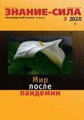 Журнал «Знание – сила» №09\/2020